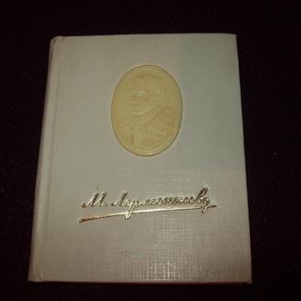 Книга миниатюра мини книга миниатюрное издание М.Лермонтов
