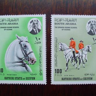 Южная Аравия.1967г. Фауна. Кони.. MNH