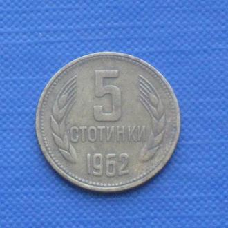 5 стотинки 1962 Болгария