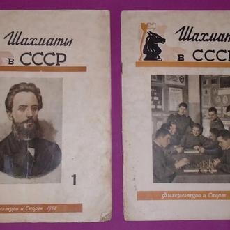 Журнал Шахматы в СССР №1-№2 издат. Физкультура и Спорт 1958 г.