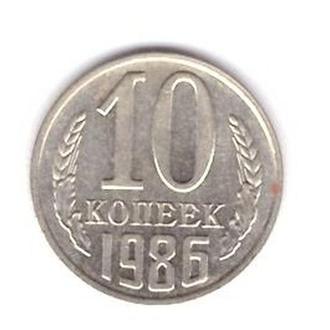 1986 СССР 10 копеек
