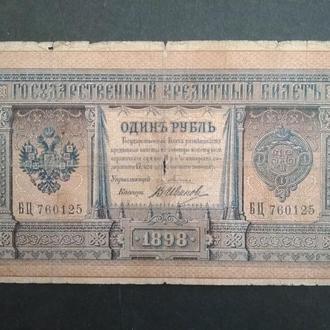 1 руб. 1898 г. Плеске-Иванов-РАСПРОДАЖ!!!