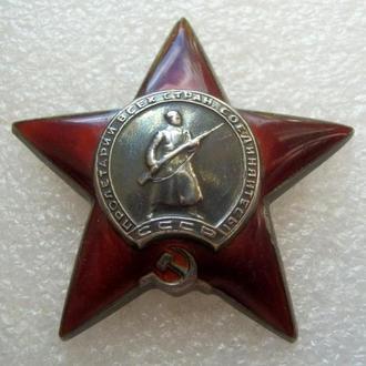 Орден Красной Звезды №1295174