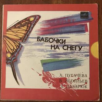 EP  А. Пугачева* / В. Леонтьев* / А. Лазарюк* – Бабочки На Снегу  Ташкент