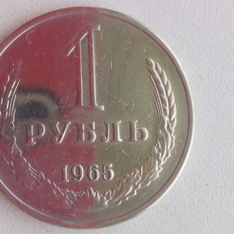 1 Рубль 1965 год  Годовик. в  Блеске !