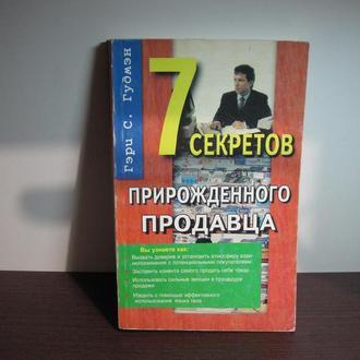 Гэри С. Гудмэн Семь секретов прирожденного продавца