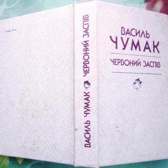 Червоний заспів : Чумак В.Г.  Київ : Дніпро, 1991 . – 364 с. : 1л. портр.  поезіі, оповідання і нари
