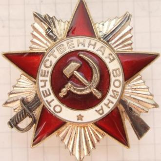 Орден отечественной войны 2-й степени. № 3850308