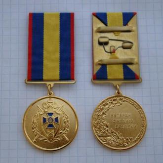 СБУ ВЕТЕРАН служба безопасности безпеки Украина