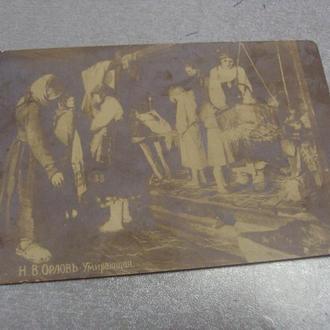 открытка орлов умирающая №1440
