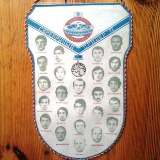 """Офіційний вимпел """"Динамо"""" Тбілісі 1977"""