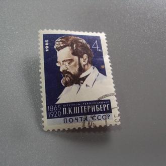 марка ссср 1965 личности астроном штернберг гаш №9714
