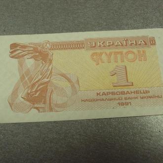 банкнота 1 купон карбованец 1991 год