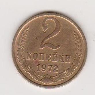 1972 СССР 2 копейки
