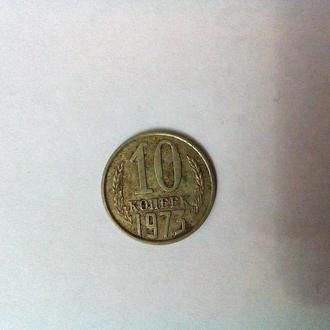 Оригинал. СССР 10 копеек 1973 года.