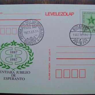 КОМ. Венгрии.1987г. Эсперанто. СГ