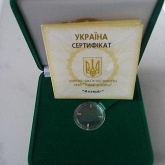 """Набор 2 грв монету Золото Украины """" Козерог"""""""