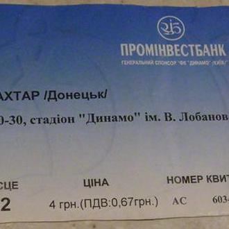 Билет на футбол.  Чемпионат или Кубок Украины. Динамо - Шахтер