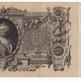100 рублей 1910 Шипов Софронов сохран Временное Правительство