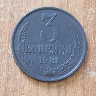 3 копійки 1981 3 копейки 1981 СССР ш.2(20 коп 1980)