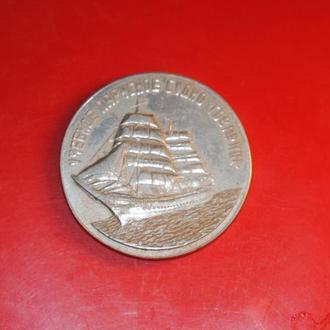 настольная медаль Учебное судно Товарищ