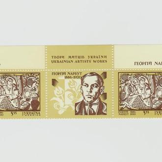 Георгій Нарбут. 2006.