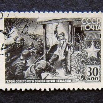Марки СССР 1942 года. Герои Советского Союза.