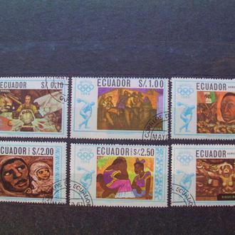 Эквадор.1967г. Летние олимпийские игры. Полная серия.