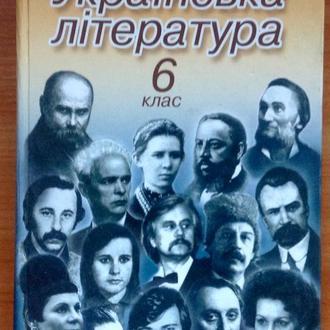Книга. Учебник Зарубіжна література 6 кл. Київ , 2001.