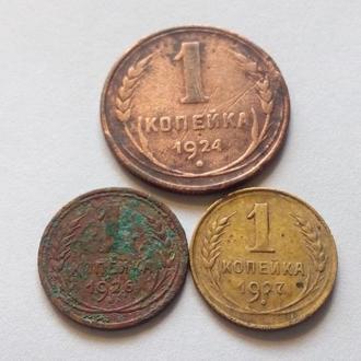 СССР 1 копейка 1924-1927 годы! 3 шт. Еще 100 лотов советов!