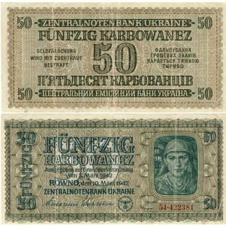 Украина 50 карбованцев, 1942 год