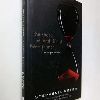Stephenie Meyer. The Short Second Life of Bree Tanner: An Eclipse Novella.