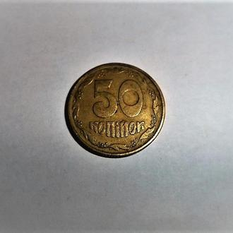 Оригинал. Украина 50 копеек 1994 года.