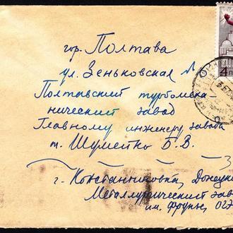 1969 г. Марка №3777 на конверте прошедшая почту.
