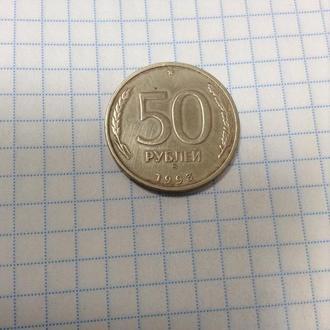 РОССИЯ, 50 рублей 1993 (ММД)