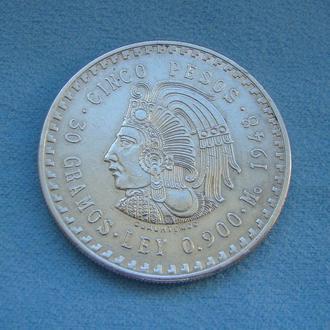 5 ПЕСО МЕКСИКА 1948 г. Серебро 900. Монета CUAUHTEMOC SILVER CROWN (Ацтек).