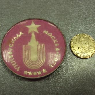 универсиада москва 1973 №1765
