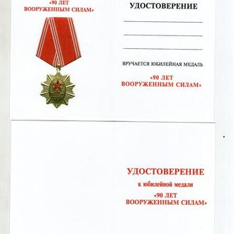 Удостоверение медали 90 лет вооруженным силам Ю205