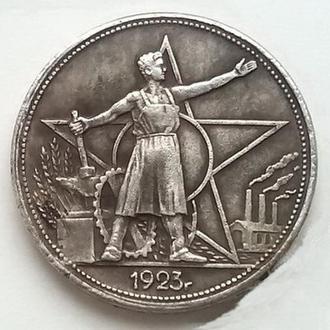 1 рубль 1923 год