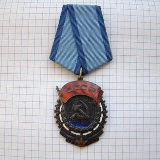 Орден Трудового Красного Знамени ТКЗ Длинный овал № 59649.