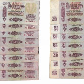 СССР 25 рублей 1961 серия Аа (б\м литера), набор 21шт.