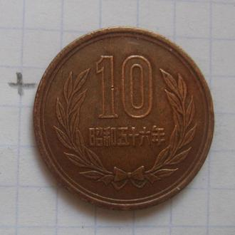 ЯПОНИЯ, 10 йен.