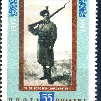 Румыния. Годовщина независимости (серия)** 1967 г.