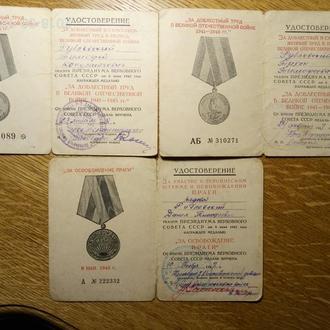 Удостоверение 3 шт к медалям За освобождение Праги и За доблестный труд в годы ВОВ Отец и два сына