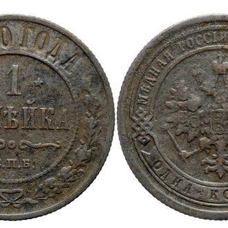 1 копейка 1890 года №4439
