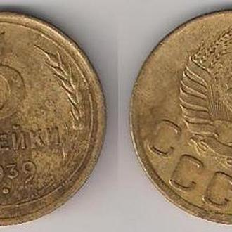 СССР 3 копейки 1939 г.   /2/