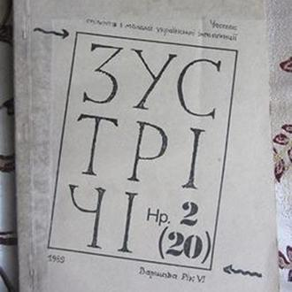 Зустрічі.- 1989. - Ч. 2(20). Часопис студентів і молодої інтелігенції.