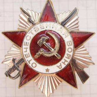 Орден отечественной войны 2-й степени. № 3784123