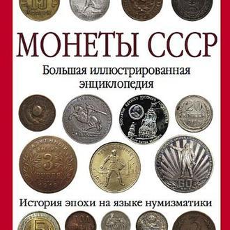 Монеты СССР. Большая энциклопедия - на CD