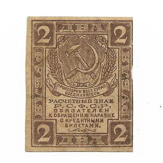 2 рубля РСФСР 1919 №2